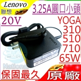 Lenovo 變壓器(原廠)-聯想 20V,3.25A,65W,100 80MH N3540,100S 80YN,100S-14IBY,B50-10,YOGA 510-14,ADLX45DLC3A