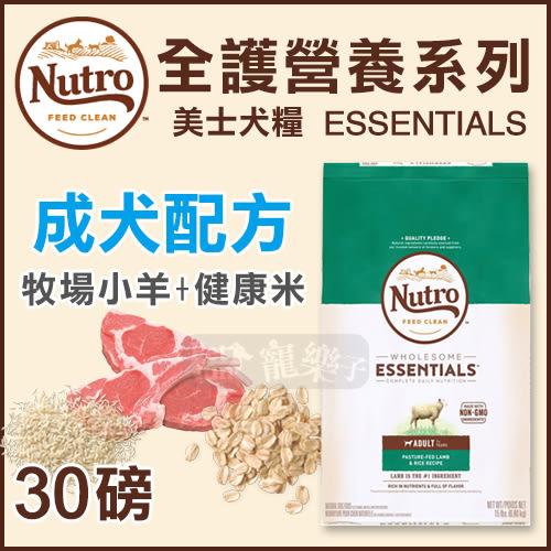 [寵樂子]《Nutro美士》全護營養系列-成犬配方(羊肉+健康米)-30LB / 狗飼料