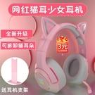 貓耳朵游戲耳機頭戴式有線女生粉色電競耳麥電腦筆記本帶麥克風快速出貨