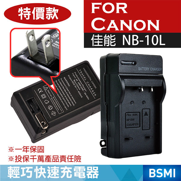 特價款@攝彩@Canon NB-10L充電器SX-50 SX50 SX-40 IS SX40 G1X G1 X G15