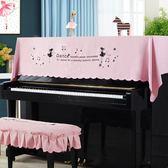 鋼琴罩 女孩鋼琴巾粉紅色公主刺繡棉布鋼琴防塵罩優雅裝飾巾