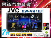 【JVC】KW-V41BT MP3/WMA/WAV/Divx/MPEG1/2/JPEG 7吋藍芽觸控螢幕主機