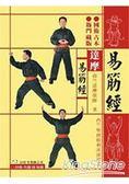 達摩易筋經(附DVD)