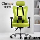 佳士得電腦椅子家用辦公椅人體工學椅升降轉椅座椅遊戲椅現代簡約