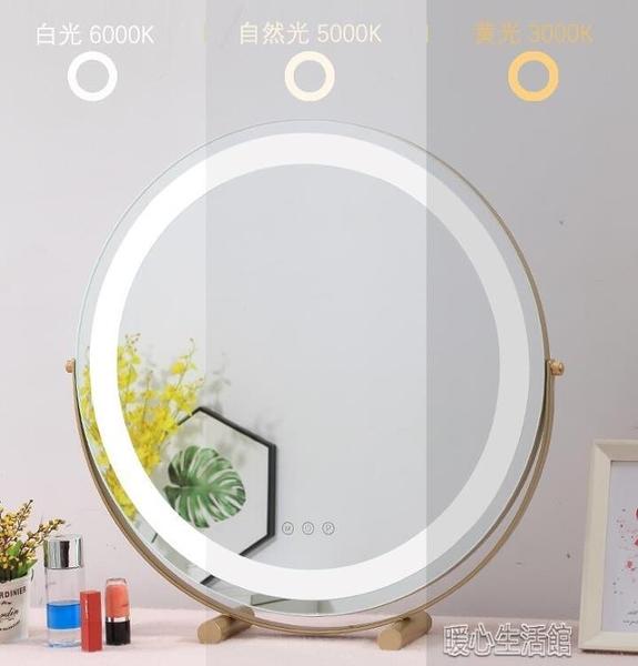 化妝鏡台式led帶燈宿舍充電少女圓形鏡子桌面大號梳妝鏡 快速出貨YJT