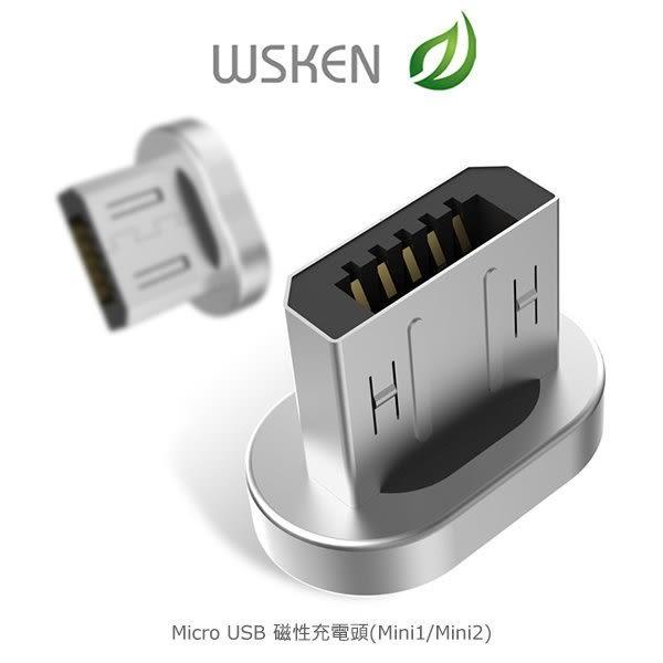 Micro USB WSKEN 磁性充電頭 ( Mini1 / Mini2 ) 磁吸頭 不含充電線 充電頭 傳輸