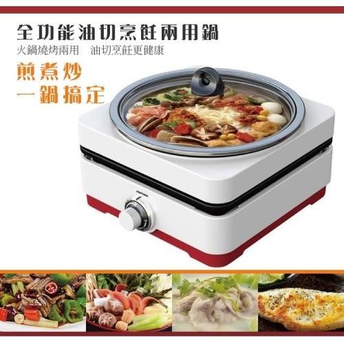圍爐好物! 二合一 日本 MATRIC 松木家電 MG-PG0801 全功能油切烹飪兩用鍋 烤牛排 煮火鍋