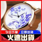 [24hr-現貨快出] 復古 中國風格 青花瓷 手錶 女款 石英錶 女士 手錶