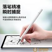 觸控筆平板電腦通用pencil聯想小新手寫筆小新pad pro觸控筆觸屏筆電容筆m10plus筆YOGA【小獅子】