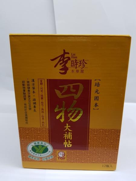 314279#李時珍 四物大補帖 50ml*12瓶/盒#本草屋