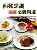 (二手書)西餐烹調必勝精選2012年版《丙級技術士技能檢定》