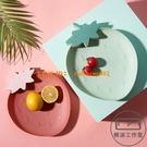 【3個裝】零食盤客廳瓜子可愛小吃盤家用干果盤茶幾塑料簡約水果盤【輕派工作室】