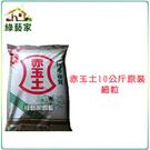 【綠藝家001-A105】赤玉土10公斤...