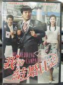 挖寶二手片-Y66-106-正版DVD-韓片【我的結婚日記】-鄭在永 秀愛