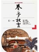 (二手書)春夢秋雲(XA0004)──詞選