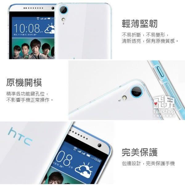 【妃凡】晶瑩剔透!HTC Desire 830 手機保護殼 透明殼 水晶殼 硬殼 保護套 手機殼 保護殼