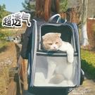 雙肩透氣貓包外出便攜寵物夏天書包貓籠子攜帶狗狗背包貓咪貓袋包 果果輕時尚