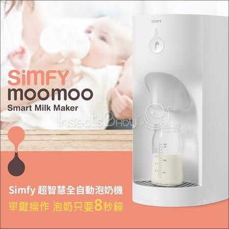 ✿蟲寶寶✿【美國moomoo】預購優惠7月中出貨!帶小孩好輕鬆~泡奶只要8秒鐘 全自動超智慧泡奶機