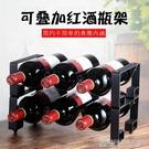 創意紅酒架擺件家用現代歐式簡約酒瓶架個性餐廳葡萄酒架展示架子 【優樂美】