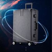 22寸行李箱鋁框拉桿箱萬向輪旅行箱【不二雜貨】