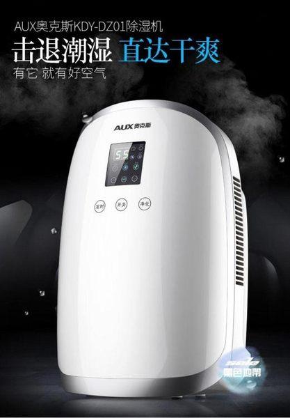 除濕機 家用抽濕機臥室地下室小型除濕器吸濕除潮乾燥機神器T 1色