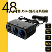充電器 日本YAC 4.8A雙USB+雙孔延長線插座(PZ-791)【亞克】