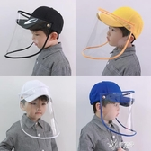 兒童防護帽子現貨男童防飛沫鴨舌帽韓版潮春秋個性遮臉棒球帽可拆 伊芙莎