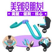 美腿神器 瘦腿器 美腿機 腿部訓練器 夾腿 不挑色  健身器材 運動用品【PQ 美妝】