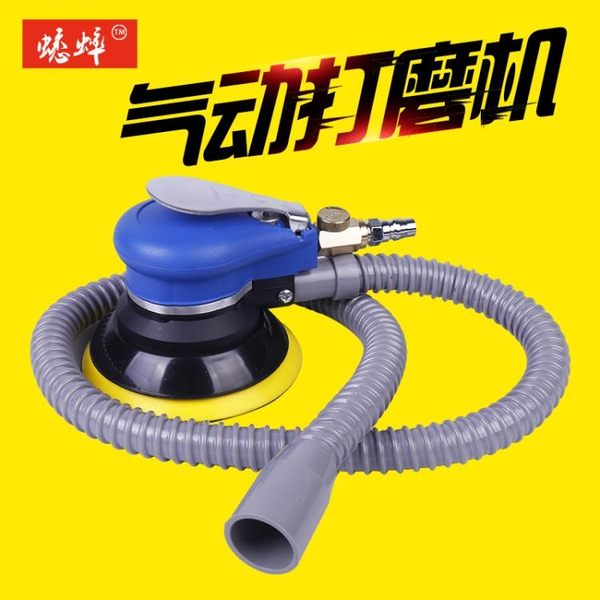 氣動打磨機砂紙磨光氣磨機拋光機干磨機汽車打蠟機汽動風磨機吸塵 英雄聯盟