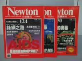 【書寶二手書T5/雜誌期刊_QEP】牛頓_124~130期間_3本合售_絲綢之路等
