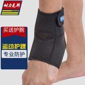 護腕腳踝套護具腳腕護踝關節護腳拳擊護腳踝腳的保護套保暖跑步裸