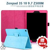 荔枝紋 ASUS ZenPad 3S 10 平板保護殼 平板皮套 Z500M 保護殼 平板支架 掀蓋 翻蓋 可立式 保護套