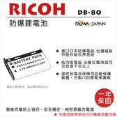 御彩數位@樂華 RICOH DB-80 副廠電池 DB80 (ENEL11) 外銷日本 原廠充電器可用 全新保固一年 禮光