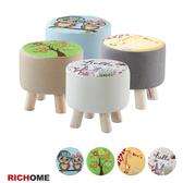 【RICHOME】❤CH1194❤《尼爾小圓凳》沙發椅 兒童椅 化妝椅 穿鞋椅 椅凳 矮凳 和室椅 休閒椅