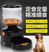 寵物餵食器貓狗喂食機三餐定時定量大容量5.5升可錄音自動喂食器狗碗【店慶八八折】JY
