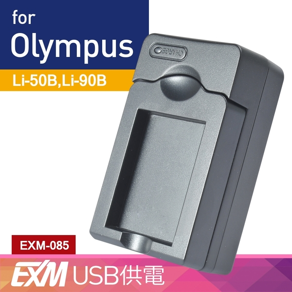 Kamera Olympus LI-50B USB 隨身充電器 EXM 保固1年 TG-610 TG-615 TG-810 TG-820 TG-850 TG-860 TG-870 保固1年