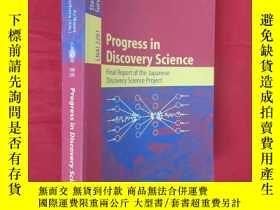 二手書博民逛書店Progress罕見in Discovery Science: Final Repor... (小16開) 【詳見