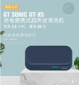 飾品清洗機 充電便攜無線超聲波眼鏡清洗機首飾手表牙套清洗器X5 快速出貨YYS