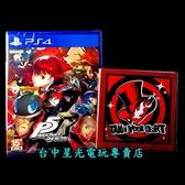 附特典拭鏡布【PS4原版片 可刷卡】 女神異聞錄5 皇家版 P5R 中文版全新品【台中星光電玩】
