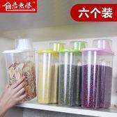 6個裝家用雜糧罐食品收納盒廚房五谷雜糧密封罐儲存罐 塑料儲物罐WD 至簡元素