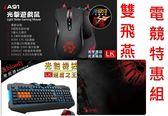 [富廉網] 電競組合 A91 光微動極速鼠(黑)-未激活+B328八光軸電競鍵盤 再送市價450的血魔戰甲鼠墊