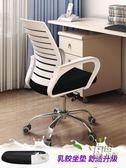 電腦椅 家用轉椅網椅弓形辦公椅子職員椅現代簡約學生座椅CY 自由角落
