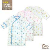 台灣製 超棉柔紗布衣 高密度120支和尚服 長版護手款紗布衣 新生兒服 嬰兒服 寶寶內衣0-6M【GA0025】