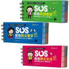 SOS救急:《英文文法》+《英文單字》+...
