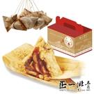 預購正一排骨 雙味臘腸粽禮盒X2 (18...