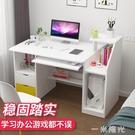 電腦桌台式小桌子學生臥室書桌簡約家用學習寫字台單人辦公簡易桌  一米陽光