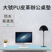 高端 PU皮革 滑鼠墊 辦公桌墊 游戲 超大號 荔枝紋 雙面可用 電腦墊 防水 鍵盤墊 桌墊 書桌墊