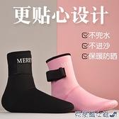 潛水襪 自由成人兒童潛水襪浮潛襪子長筒高幫裝備男女沙灘襪 3mm加厚游泳 快速出貨