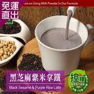 歐可 真奶茶 黑芝麻紫米拿鐵3盒 (8入...