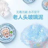 液態玻璃泥靈感粘土透明橡皮兒童無毒水晶彩泥史萊姆【聚可愛】